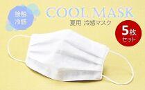 夏用マスクひんやり冷たい冷感マスクM-CLOTH冷感素材の夏用マスク(Q-max0.389でヒンヤリ感MAX)5枚セット