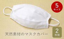 マスクカバー蒸れない吸水速乾洗えるマスク用カバー2枚組×5セット