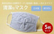 マスク医療用ガーゼと脱脂綿で製造5枚セット(子供用デニム)