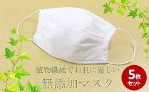 植物繊維100%お肌に優しい無添加マスク秋冬用ガーゼと脱脂綿マスク5枚セット(M)