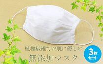 植物繊維100%お肌に優しい無添加マスク秋冬用ガーゼと脱脂綿マスク3枚セット(S)