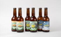 北アルプスの恵みでつくった「北アルプスブルワリーのクラフトビール6本セット」
