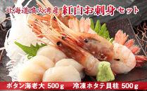 北海道噴火湾産 紅白お刺身セット(ボタン海老大500g 冷凍ホタテ貝柱500g)〈ワイエスフーズ〉
