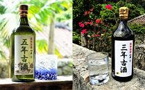 琉球村 咲元泡盛古酒セット