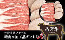 AB015いわさきファーム精肉&加工品ギフト「A」セット