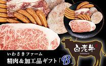 AB016いわさきファーム精肉&加工品ギフト「B」セット