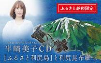 ふるさと納税限定☆半崎美子CD~ふるさと利尻島~と利尻昆布細工セット