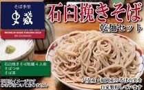 福岡八女の名店・そば季里史蔵 石臼挽きそば乾麺とそば茶のセット
