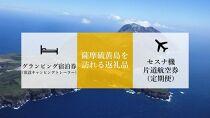 【硫黄島】イオキャラバンパーク常設キャンピングトレーラー&セスナ機旅行クーポン券(通常便)