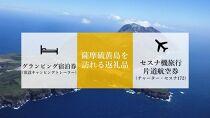 【硫黄島】イオキャラバンパーク常設キャンピングトレーラー&セスナ機旅行クーポン券(チャーター便)