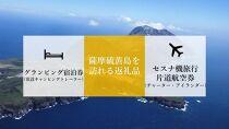 【硫黄島】イオキャラバンパーク常設キャンピングトレーラー&アイランダー旅行クーポン券(チャーター便)