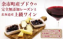 余市町産ブドウの完全無添加レーズンと北海道産上級ワイン