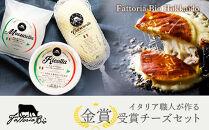 ファットリアビオ北海道イタリア職人が作る金賞受賞チーズセット