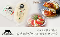 ファットリアビオ北海道 イタリア職人が作るカチョカヴァロとモッツァレッラ