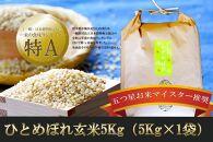 盛岡市産 ひとめぼれ(玄米)5kg