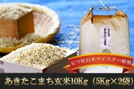 盛岡市産 あきたこまち(玄米)10kg