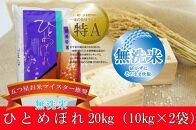 盛岡市産 ひとめぼれ(無洗米)20kg