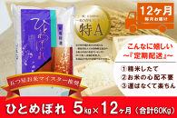 【12か月定期便】盛岡市産ひとめぼれ5kg×12か月