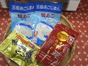 【AC042-NT】長崎俵物 出汁セット(香)
