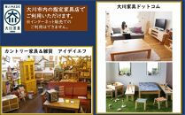 ふるさと納税大川家具クーポン(3万円分)