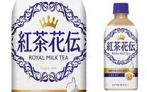 紅茶花伝ロイヤルミルクティーPET440ml 24本セット【ポイント交換専用】