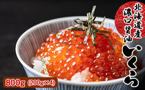 北海道産『濃口』醤油いくら800g<森水産加工業協同組合>