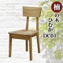 楠の木 ひむかDC01 椅子