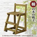 楠の木の椅子