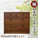 楠の木のミニチェストShinra640-3段チェスト