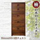 楠の木のミニチェストShinra340-5段チェスト