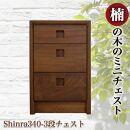 楠の木のミニチェストShinra340-3段チェスト