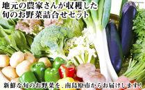 【ポイント交換専用】地元の農家さんが収穫した旬のお野菜詰合せセット