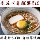 【ポイント交換専用】手延べ自然薯そば〈250g〉和風だし付(蕎麦)川上製麺