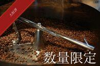 【定期便:6ヶ月】上級三銘柄スペシャリティコーヒー200gx3袋×6ヶ月(粉)