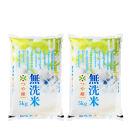 手軽で簡単無洗米!山形県産つや姫5kg×2袋 CX011