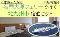 L06-104名門大洋フェリー×ホテルクラウンパレス×ジャイアントスタジアム「乗船&宿泊&入場セット」