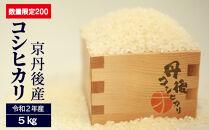 【数量限定200】京丹後産コシヒカリ≪令和2年産≫5kg(9月上旬~発送)