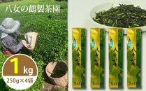 生産農家の自家用八女茶たっぷり熱盛り1kg(便利な小分け250g×4袋)<八女の鶴製茶園>