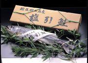 村上名産塩引き鮭1本物