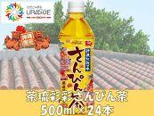 【沖縄限定販売!】茶流彩彩さんぴん茶 500ml×24本