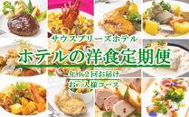 SB010 【ホテルの洋食惣菜】定期便!!年12回お届け【お二人様向け】