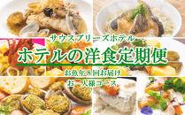 SB017 【ホテルの洋食惣菜】お魚コース定期便!!年8回お届け【お一人様向け】