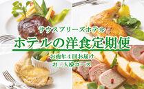 SB018 【ホテルの洋食惣菜】お肉コース定期便!!年4回お届け【お二人様向け】