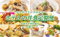 SB016 【ホテルの洋食惣菜】お魚コース定期便!!年8回お届け【お二人様向け】