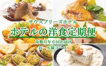SB013 【ホテルの洋食惣菜】定期便!!奇数月年6回お届け【お一人様向け】