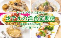 SB015 【ホテルの洋食惣菜】定期便!!偶数月年6回お届け【お一人様向け】