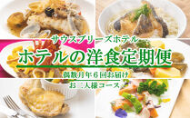 SB014 【ホテルの洋食惣菜】定期便!!偶数月年6回お届け【お二人様向け】