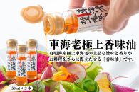 車海老極上香味油(50ml×3本セット)