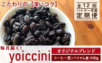 【全12回】毎月届く!オリジナルブレンドコーヒー豆定期便〈ヨイッチーニ〉