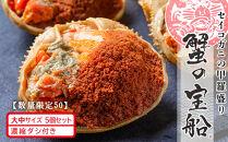 【数量限定50】セイコガニの甲羅盛り蟹の宝船(たからぶね)大中サイズ5個セット濃縮ダシ付き